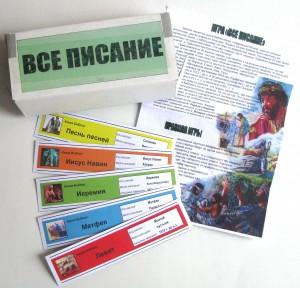 Рубрика игры для всех чтение библии