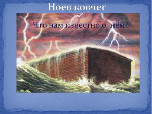noev-kovcheg-pp1