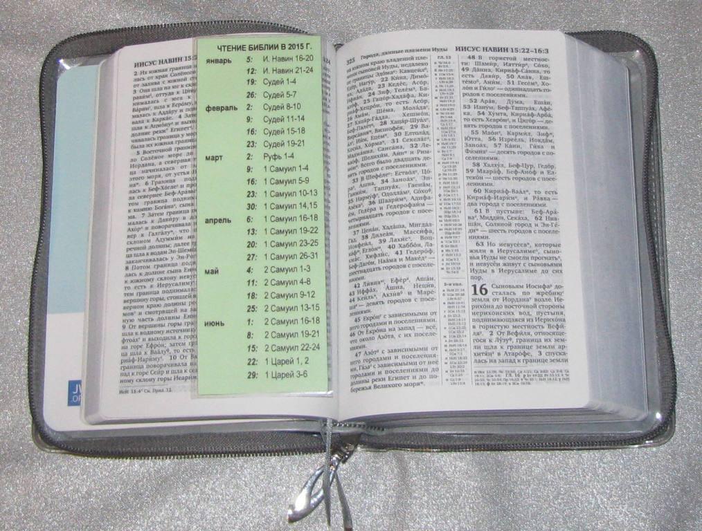 продолжаем чтение Библии.