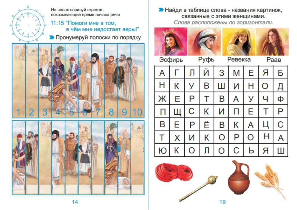 programmki-dlya-malyshej-obrazec-1