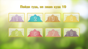 igra-pojdi-tuda-chast-10