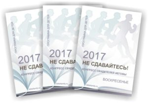 Региональный конгресс 2017