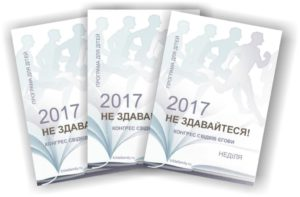 Регіональний конгрес 2017