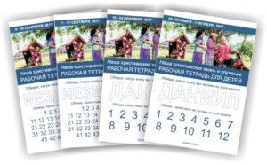 РТ для детей сентябрь 2017