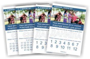 РЗ для дітей вересень 2017