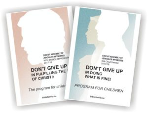 The program for children 2017-2018