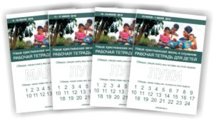 РТ для детей июнь 2018