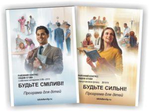 РК-дiтям-2018-2019