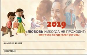 Плакетка для детей 2019