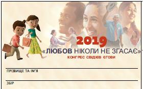 Плакетка 2019 діти